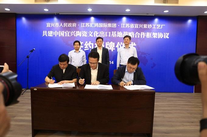 匯鴻集團簽署共建中國宜興陶瓷文化出口基地框架協議