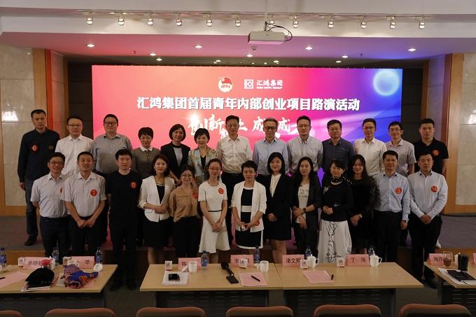 創新創業 成長成才——匯鴻集團舉辦首屆青年內部創業項目路演活動